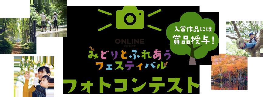 ONLINEオンラインみどりとふれあうフェスティバルフォトコンテスト
