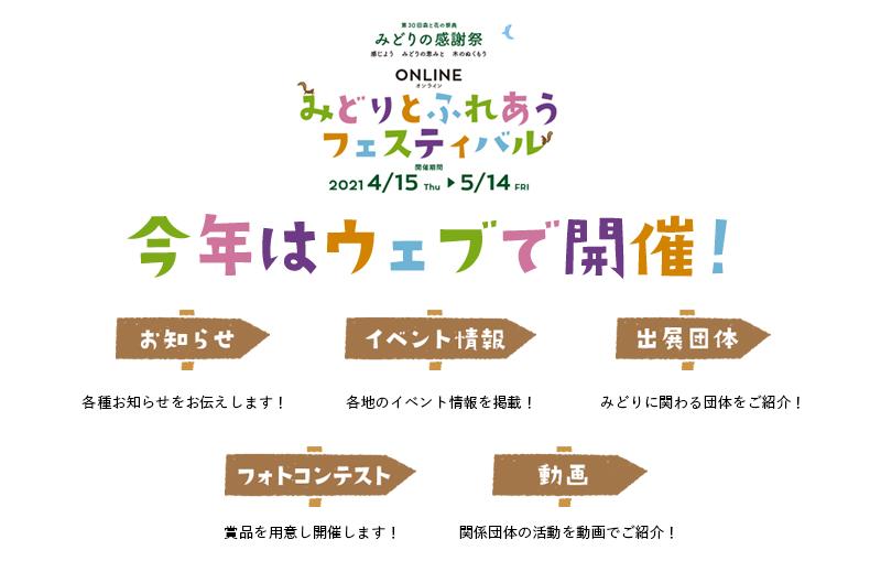 ONLINEオンライン みどりとふれあうフェスティバル 今年はWEBで開催!