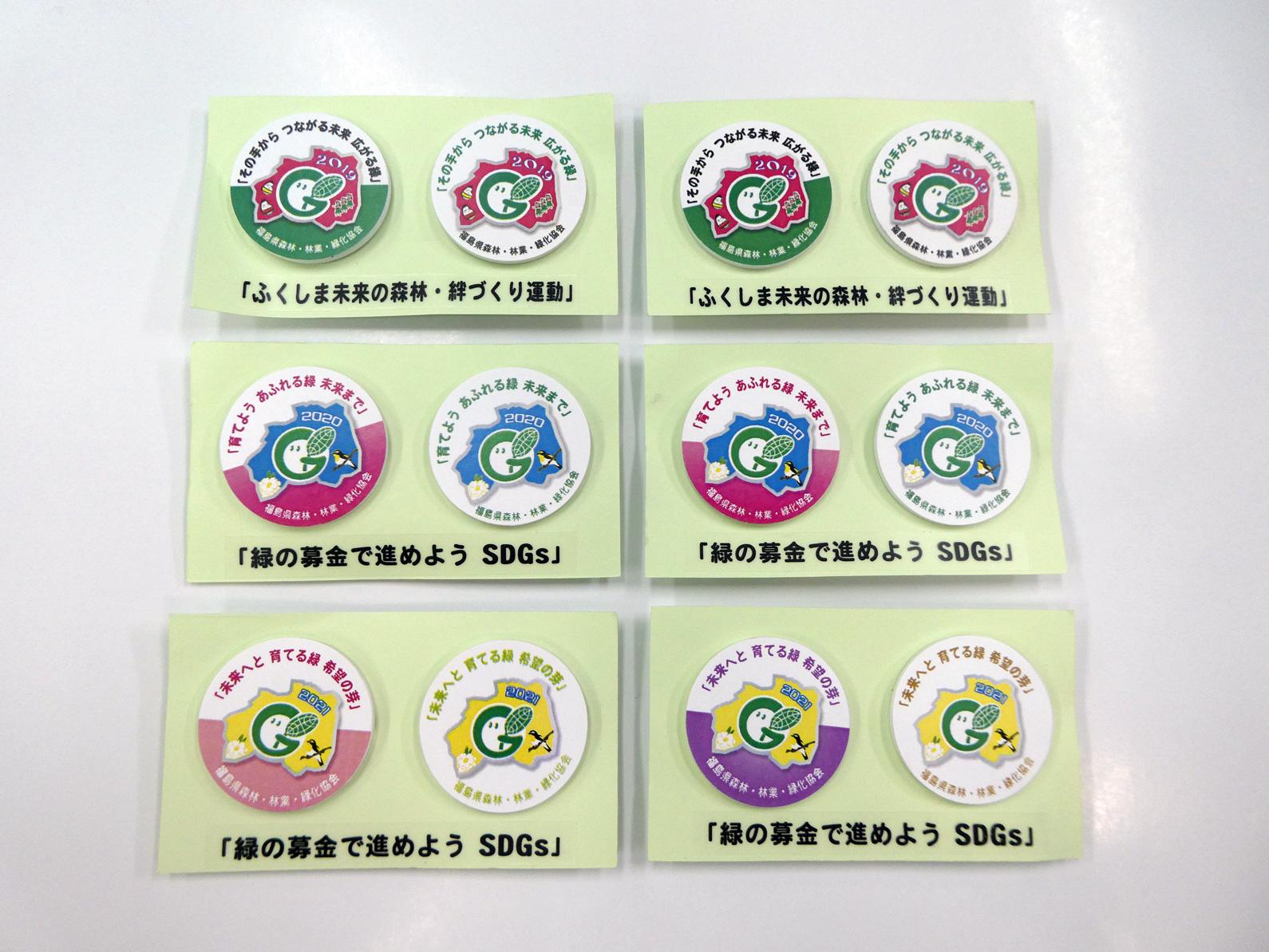 Fukushima緑化マグネット