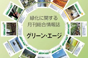 一般財団法人日本緑化センター賞