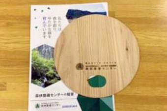 国立研究開発法人 森林研究整備機構 森林整備センター賞
