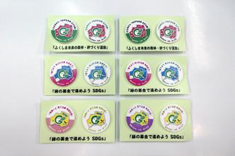 公益社団法人福島県森林林業・緑化協会